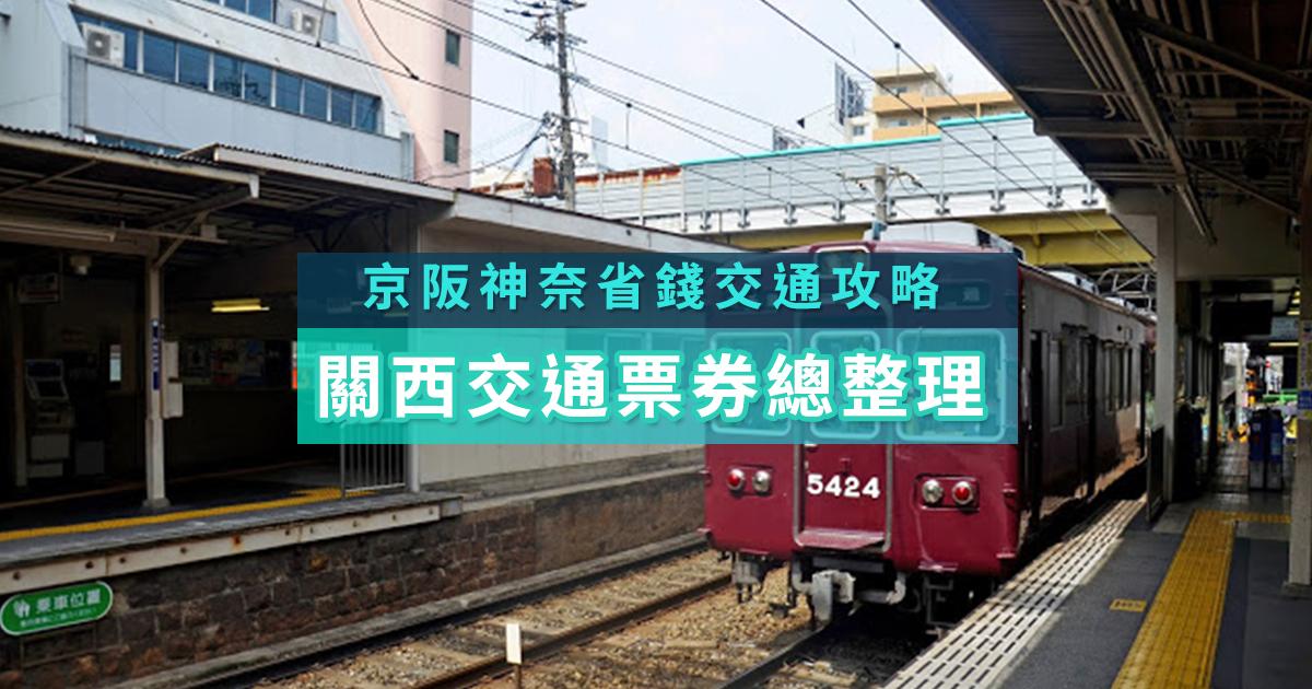 Photo of 【日本】大阪、京都、奈良、神户这样玩最省钱 关西交通票券总整理