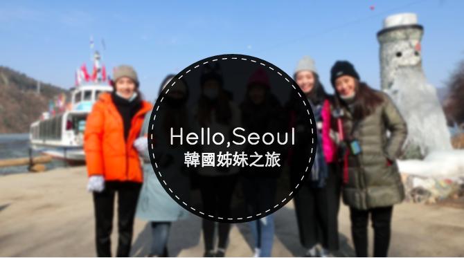 Photo of 韩国旅游|一定要跟好姐妹去韩国的5个理由!