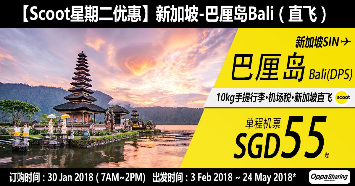 Photo of 【Scoot星期二优惠】新加坡-巴厘岛Bali(直飞)单程$55,来回$98