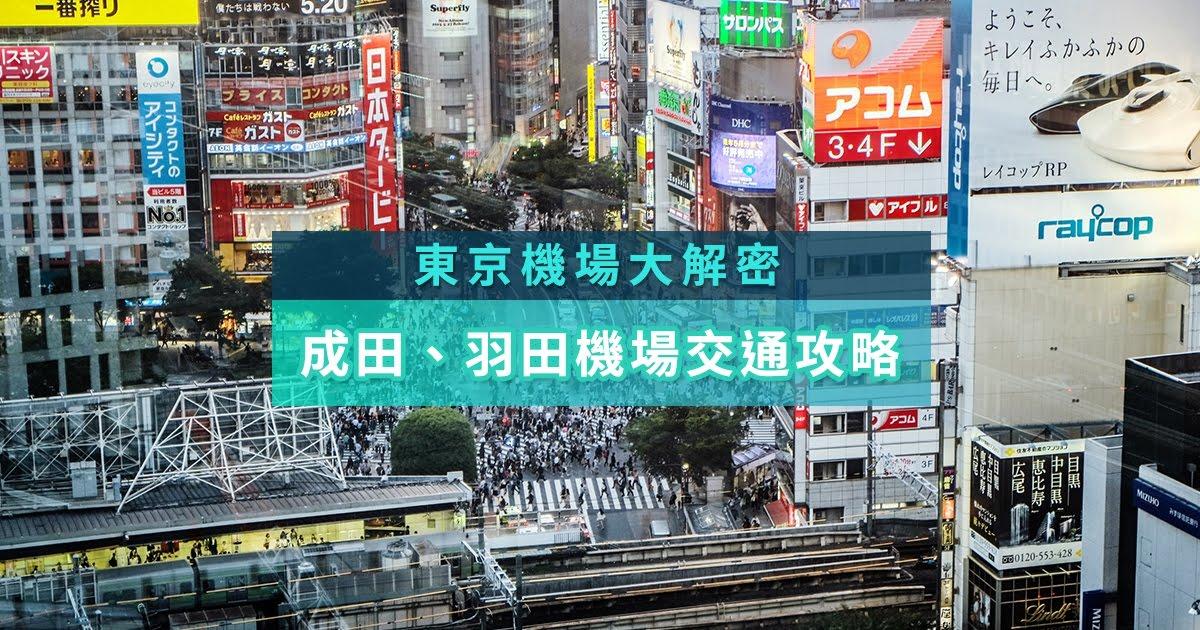 Photo of 【日本攻略】成田、羽田机场至东京市区交通总整理