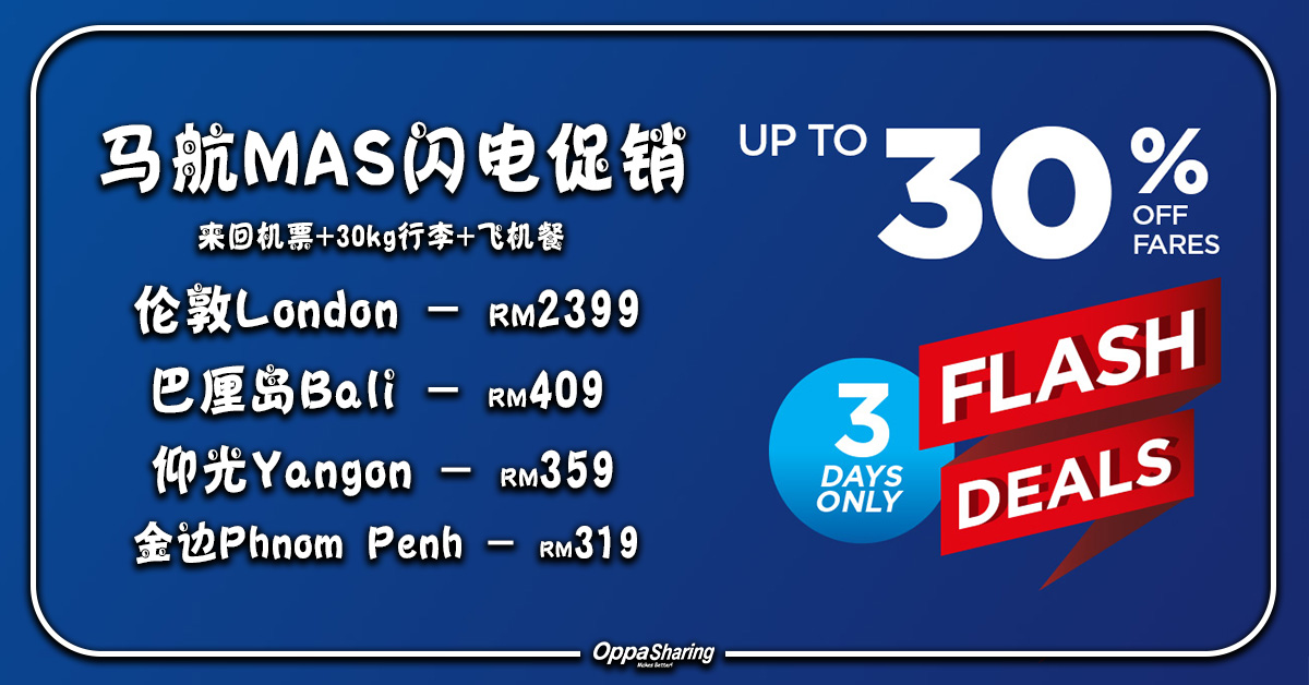 Photo of 马航MAS闪电促销!伦敦London来回RM2399;巴厘岛Bali才RM409!