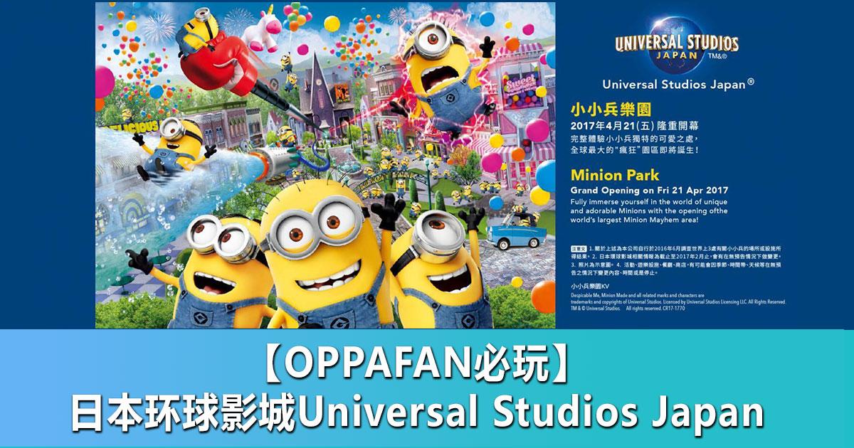Photo of 【OPPAFAN必玩】日本环球影城Universal Studios Japan快速通关Express Pass