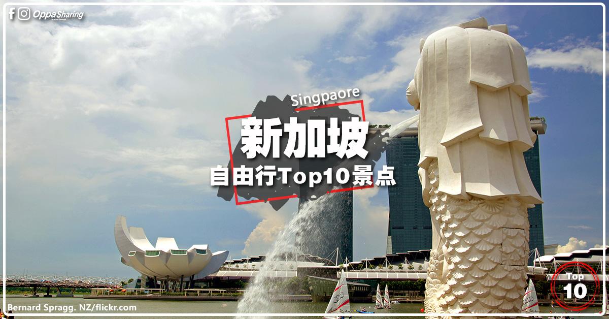 Photo of 【Singapore新加坡】10大必去景点!!!