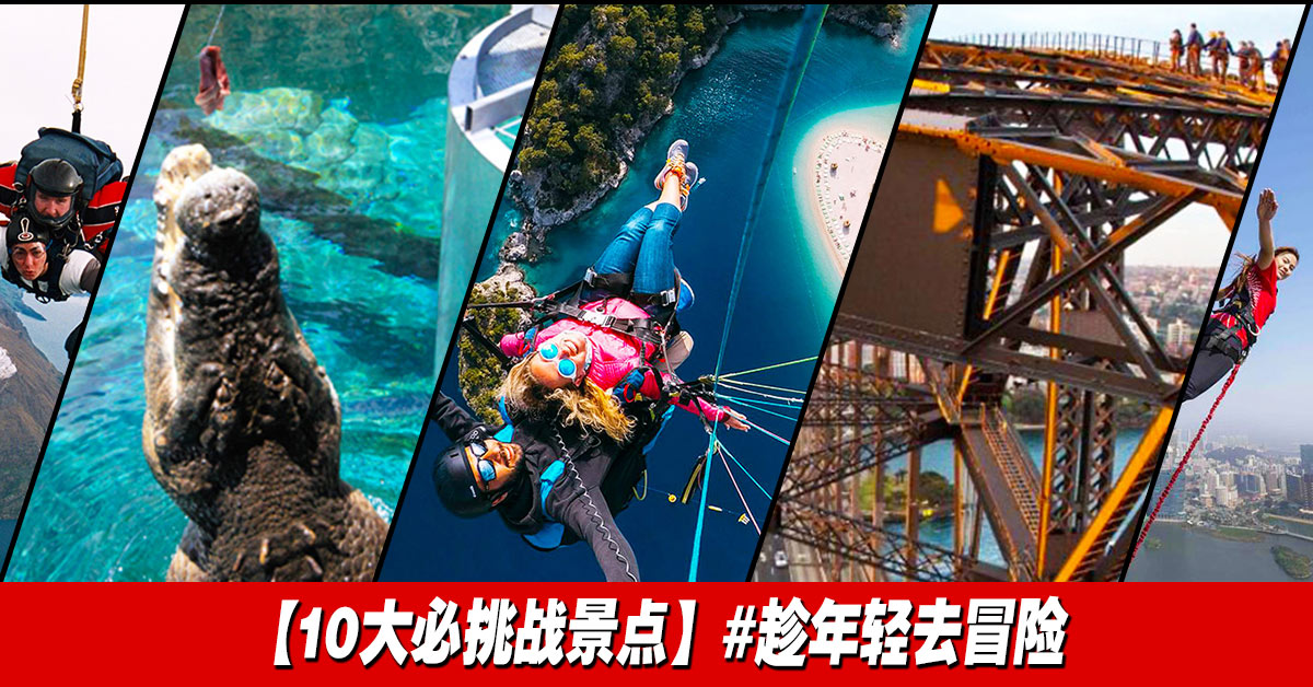 Photo of 【10大必挑战景点】#趁年轻去冒险