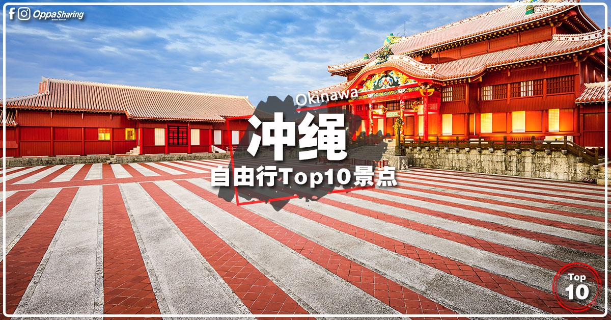 Photo of 【Okinawa冲绳】10大必去景点!!!