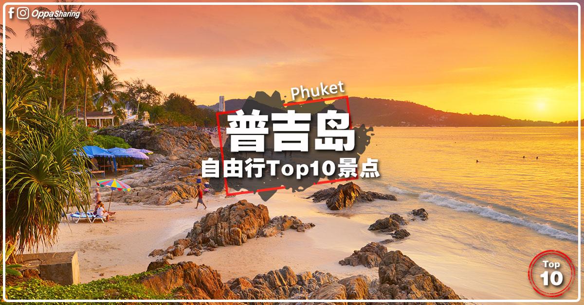【Phuket普吉岛】10大必去景点