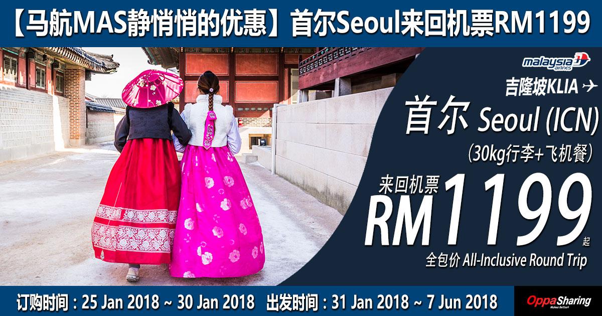 Photo of 【马航MAS静悄悄优惠】首尔Seoul超值机票!RM1199全包!