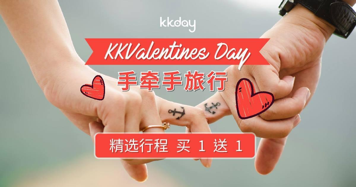Photo of 情人节优惠!买一送一!牵着爱人的手订行程!#KKday 超值优惠!