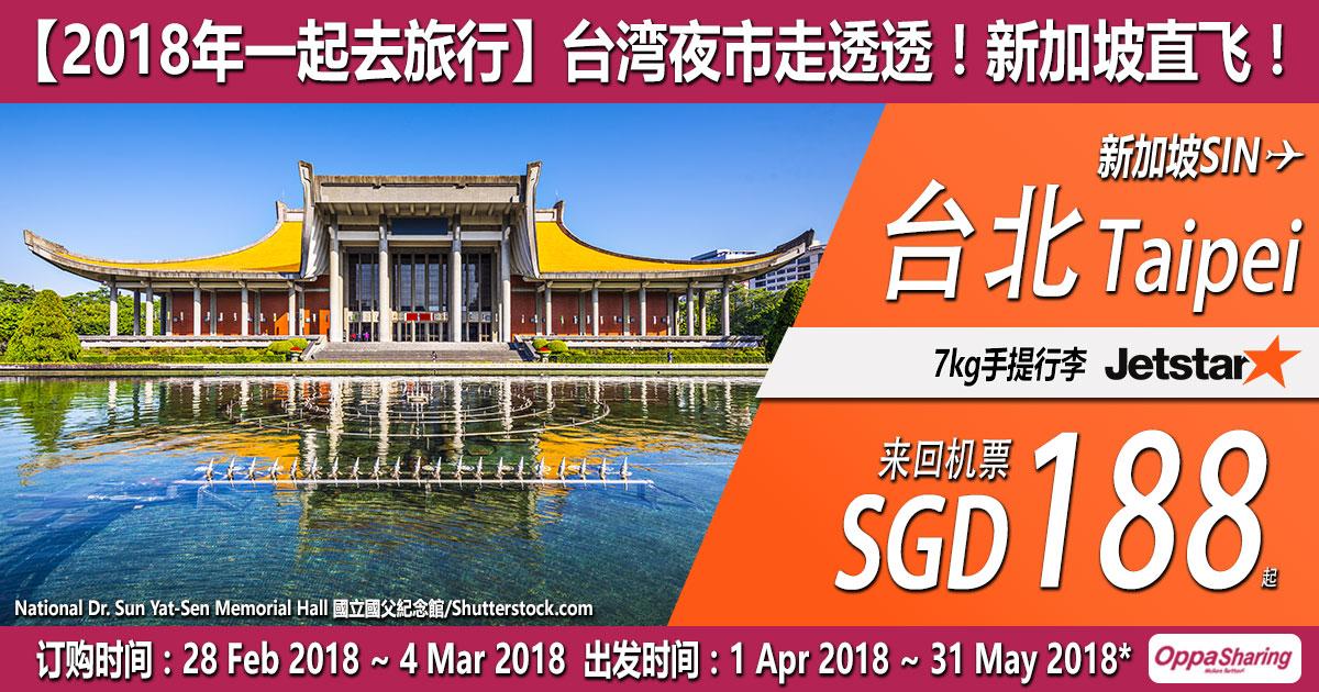 Photo of 【JETSTAR现买现飞】4月&5月飞台北Taipei!新加坡直飞!来回SGD188!(Exp: 4 Mar 2018)