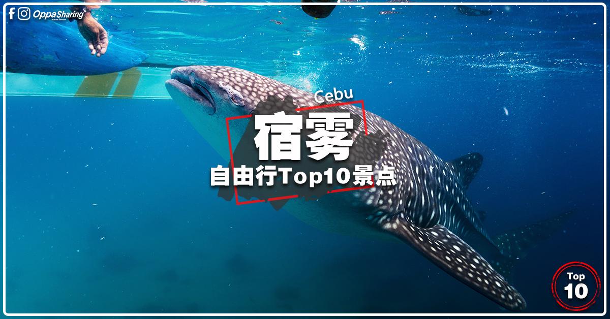 Photo of 【宿雾Cebu】10大必去景点!!!