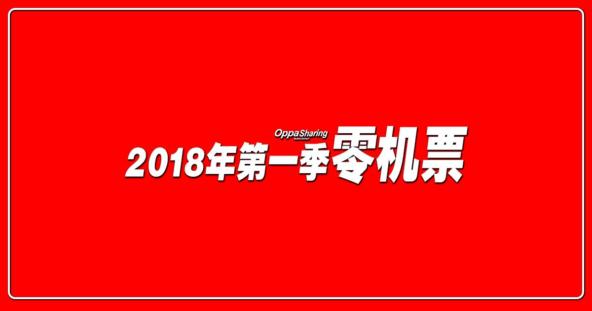 Photo of AirAsia下一次零机票Zero Fare是什么时候?(#2018年第一季零机票)