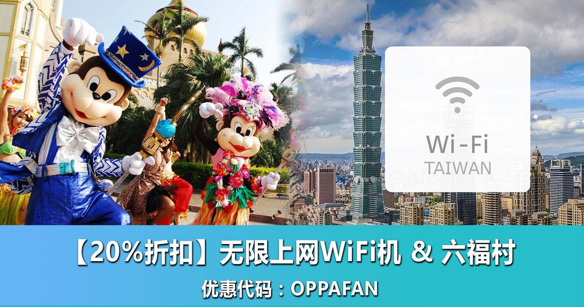 Photo of 【20% OFF】台湾无限上网WiFi机 & 六福村入门票!先到先得!