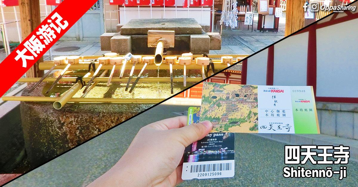 Photo of 【大阪游记】必去景点:四天王寺Shitennoji(中心伽蓝、本坊庭园)🎏🎏🎏