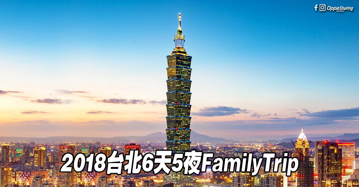 Photo of 【2018台北6天5夜FamilyTrip】行程规划