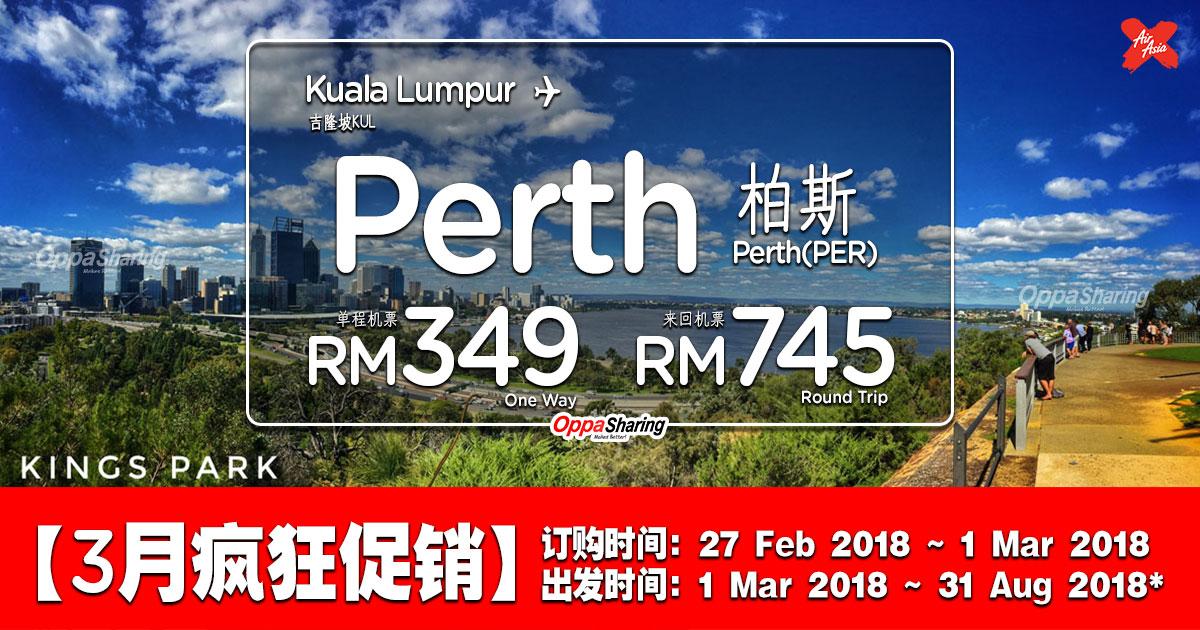 Photo of 【3月疯狂促销】柏斯Perth 单程RM349 · 来回RM745![Exp: 1 Mar 2018]