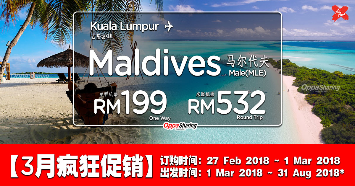 Photo of 【3月疯狂促销】马尔代夫Maldives 单程RM199 · 来回RM532![Exp: 1 Mar 2018]