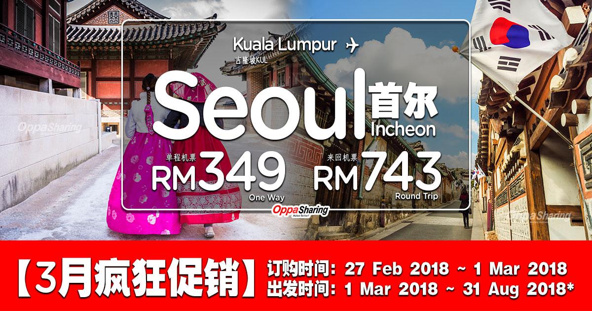 Photo of 【3月疯狂促销】Seoul首尔 单程RM349 · 来回RM743![Exp: 1 Mar 2018]