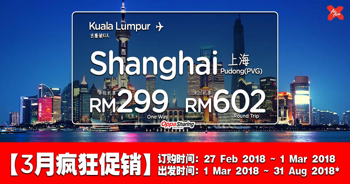 Photo of 【3月疯狂促销】上海Shanghai 单程RM299 · 来回RM602![Exp: 1 Mar 2018]