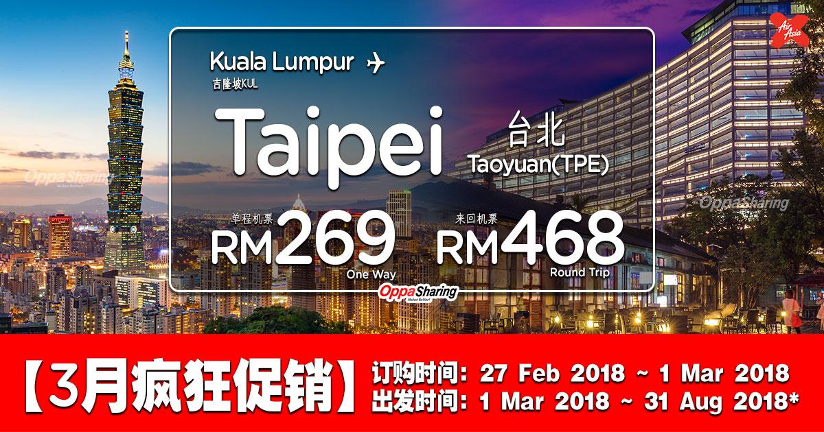 Photo of 【3月疯狂促销】台北Taipei 单程RM269 · 来回RM468![Exp: 1 Mar 2018]