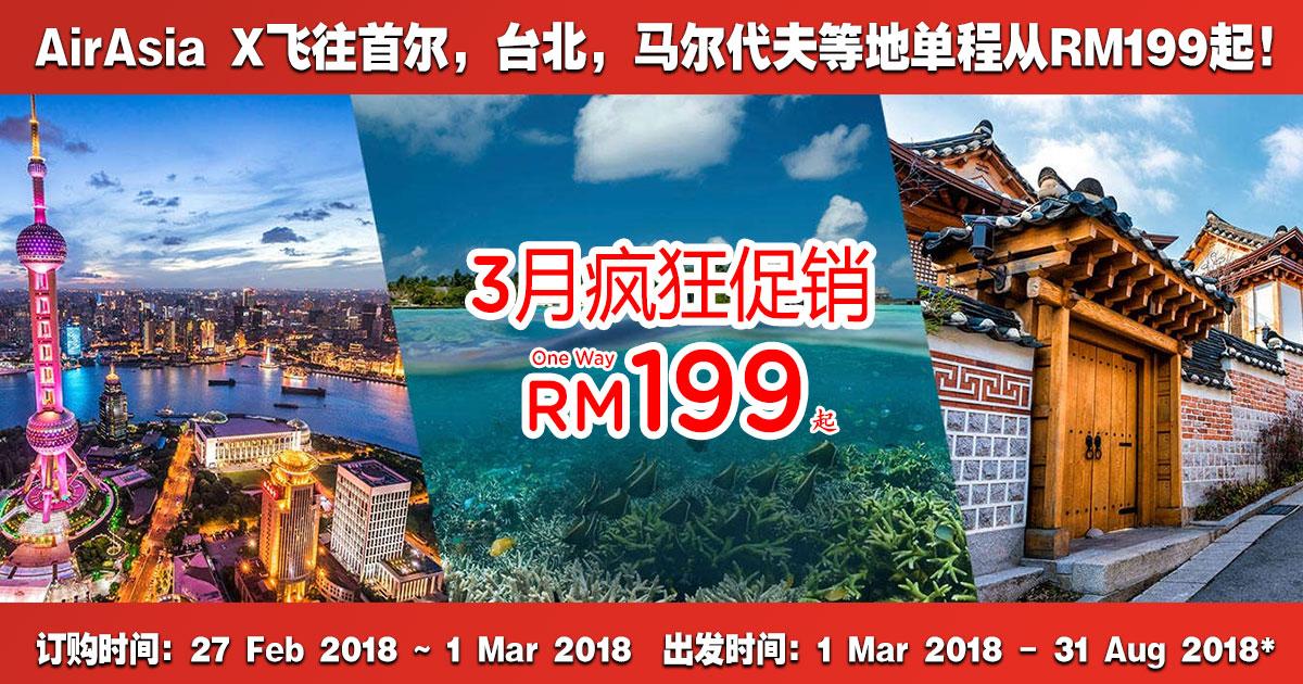 Photo of 3月疯狂促销!只限3天!AirAsia X飞往首尔,台北,马尔代夫等地单程从RM199起!(Exp: 1 Mar 2018)