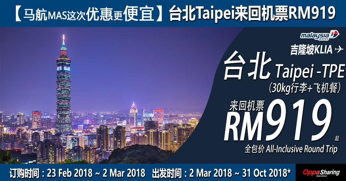Photo of 【马航MAS这次优惠更便宜】台北Taipei超值机票!RM919全包!30kg行李+飞机餐!