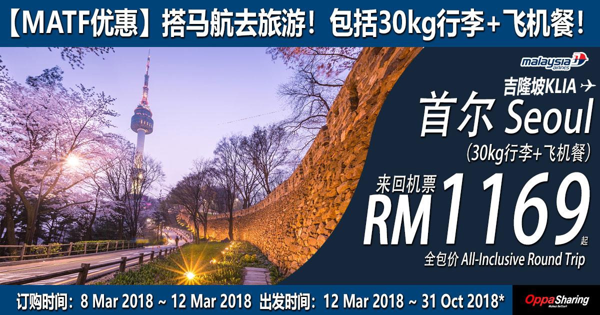 Photo of 【MATF高达30%折扣】首尔Seoul超值机票!RM1169全包!30kg行李+飞机餐!