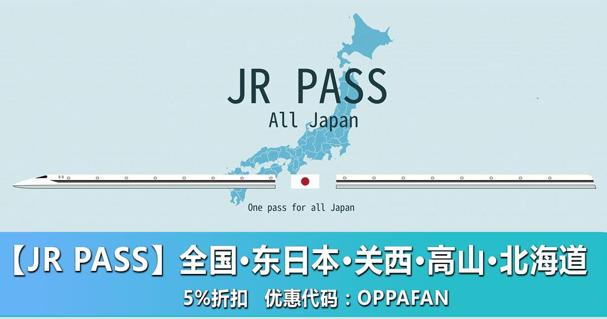 Photo of 【OPPAFANS优惠】JR Pass畅游全日本![Exp : 4 Mar 2018]