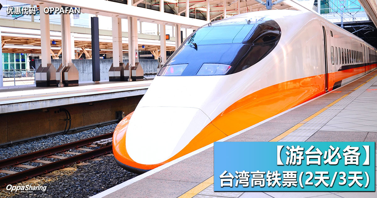 Photo of 【OPPAFANS优惠】台湾高铁周游券 (2天/3天)[Exp : 25 Mar 2018]