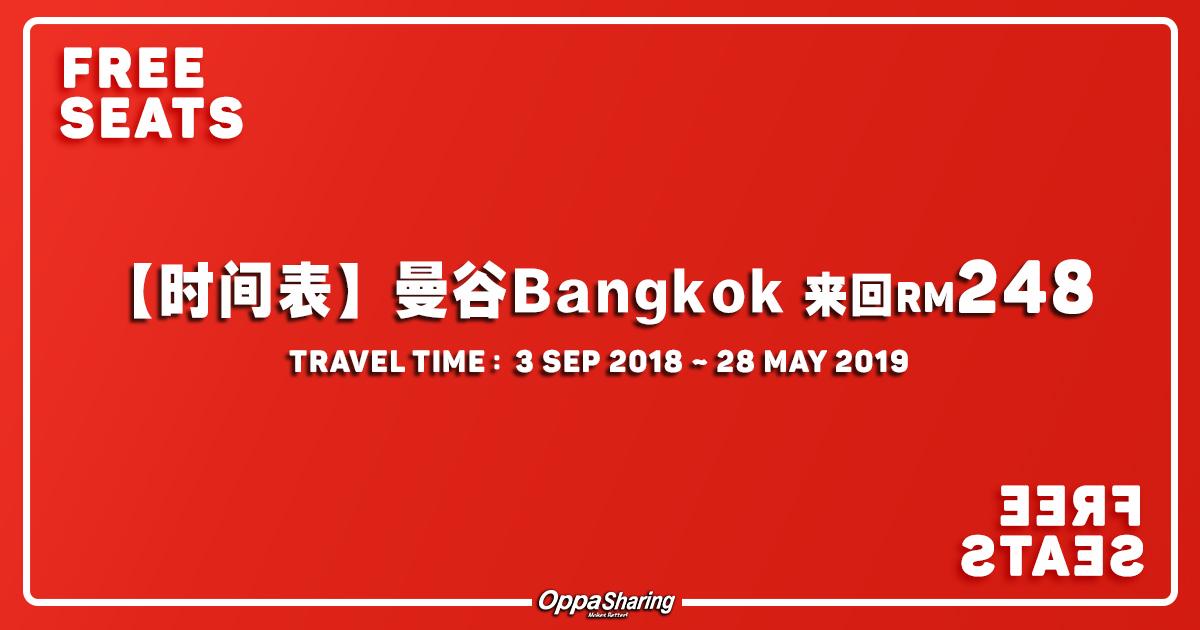 Photo of 【2018年第一季零机票】吉隆坡-曼谷Bangkok 这些日期都是来回RM248!!