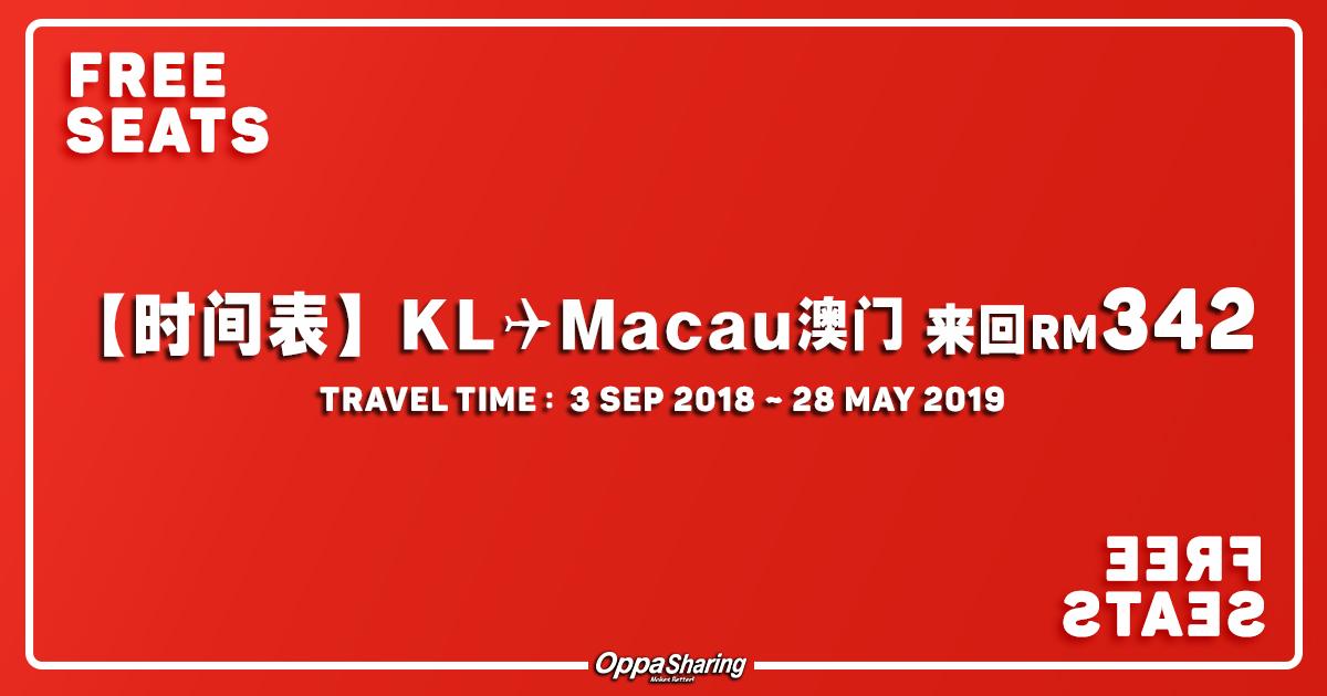 Photo of 【2018年第一季零机票】吉隆坡-澳门Macau 这些日期都是来回RM342!!