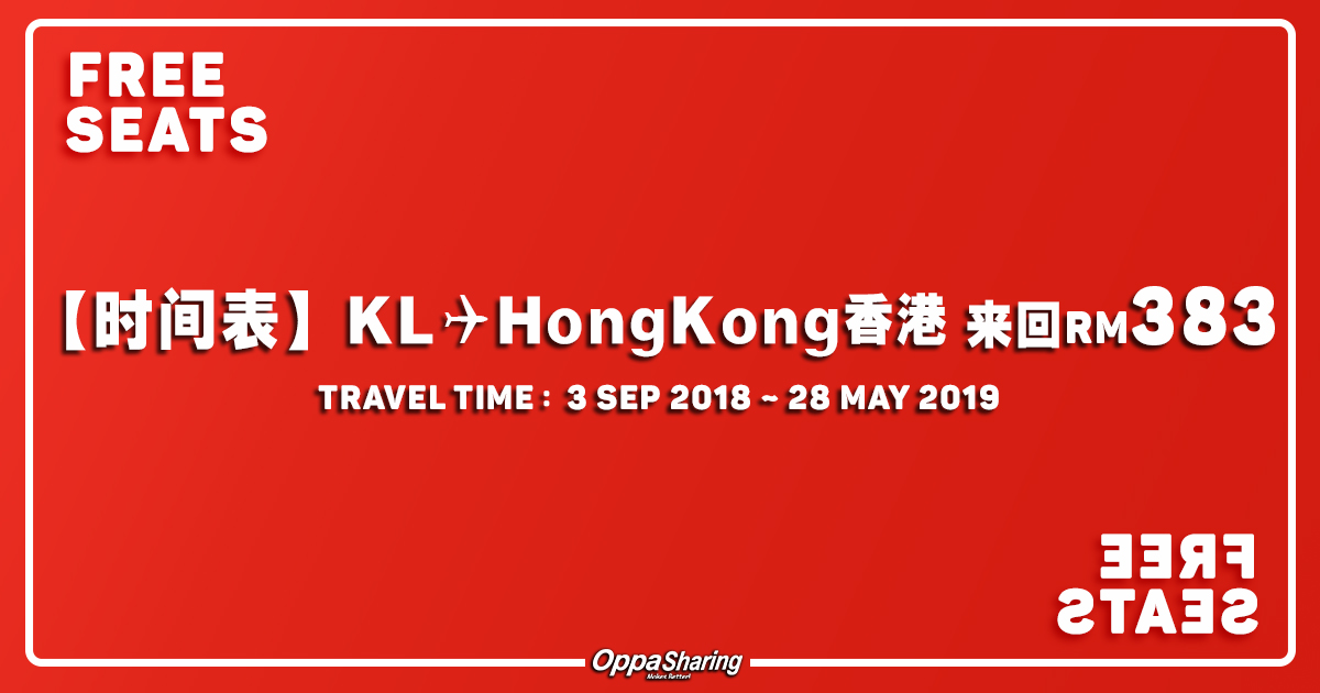 Photo of 【2018年第一季零机票】吉隆坡-香港Hong Kong 这些日期都是来回RM383!!