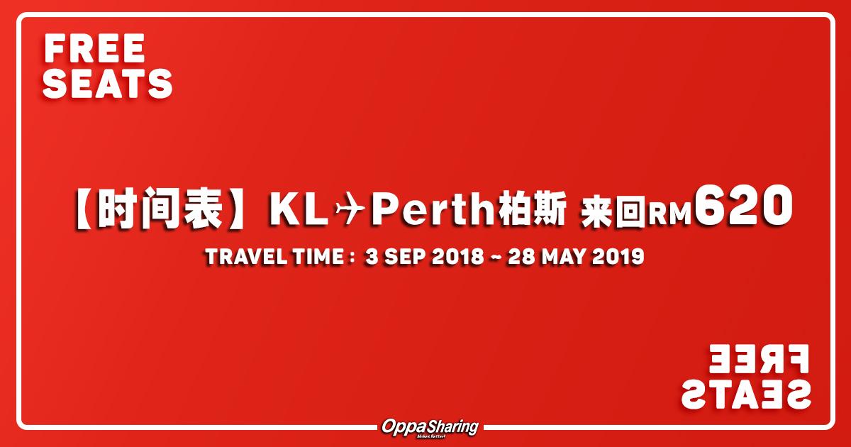 Photo of 【2018年第一季零机票】吉隆坡-柏斯Perth 这些日期都是来回RM620!!