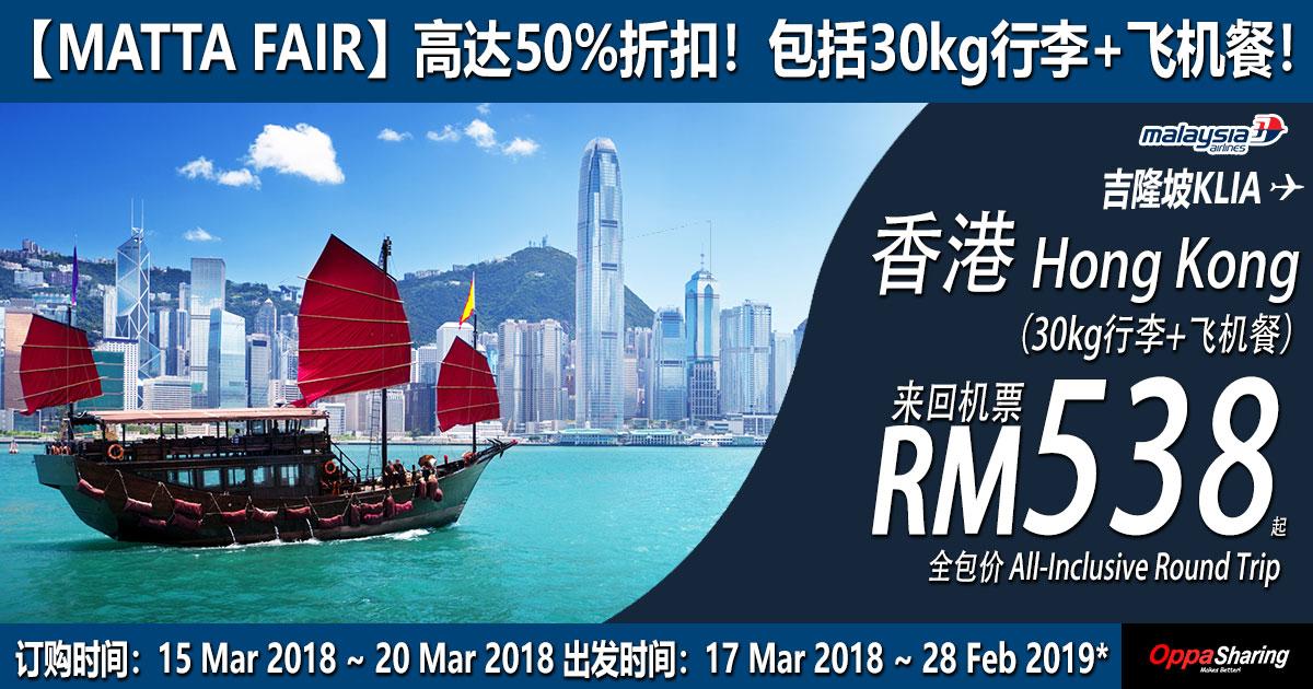 Photo of 【MATTA高达50%折扣】香港Hong Kong超值机票!RM538全包!30kg行李+飞机餐!