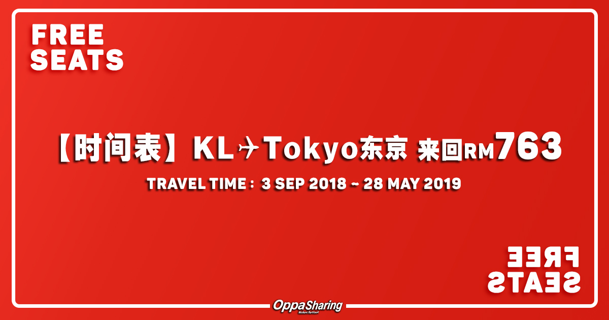 Photo of 【2018年第一季零机票】吉隆坡-东京Tokyo 这些日期都是来回RM763!!