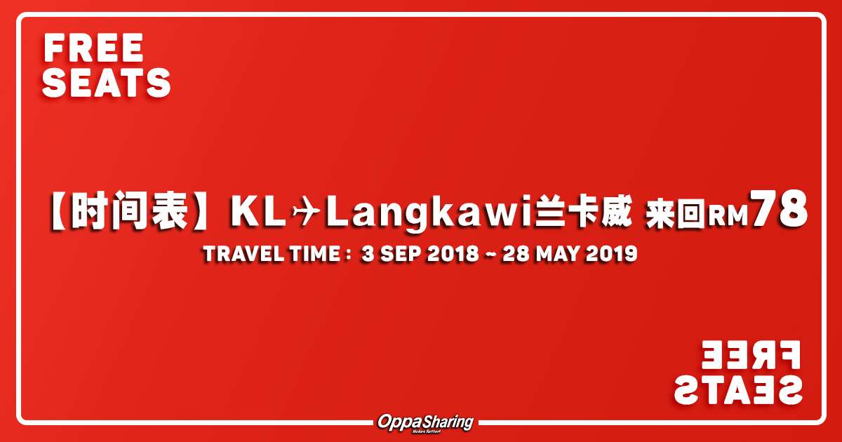 Photo of 【2018年第一季零机票】吉隆坡-兰卡威Langkawi 这些日期都是来回RM78!!