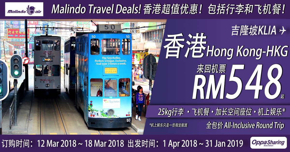 Photo of 不买对不起自己!香港Hong Kong来回机票RM548!包括25kg行李+飞机餐!(Exp: 18 Mar 2018)
