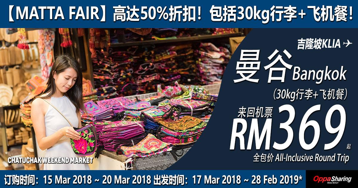 Photo of 【MATTA高达50%折扣】曼谷Bangkok超值机票!RM369全包!30kg行李+飞机餐!