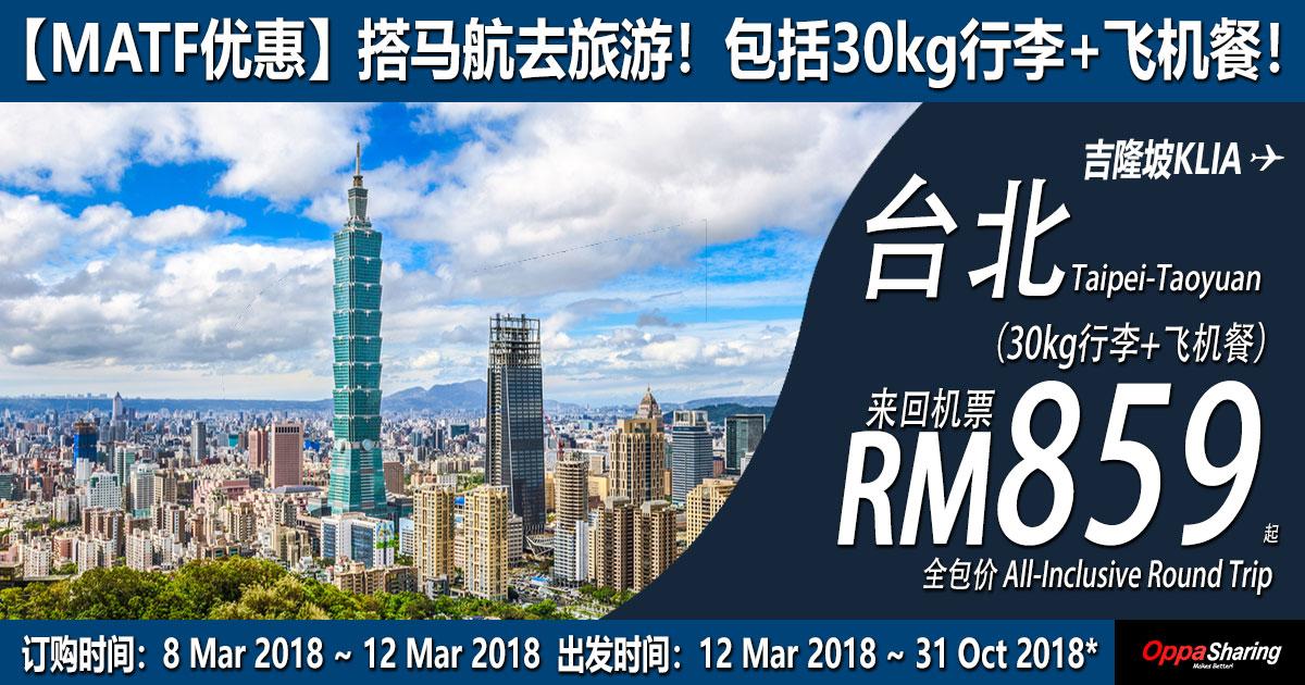 Photo of 【MATF高达30%折扣】台北Taipei超值机票!RM859全包!30kg行李+飞机餐!