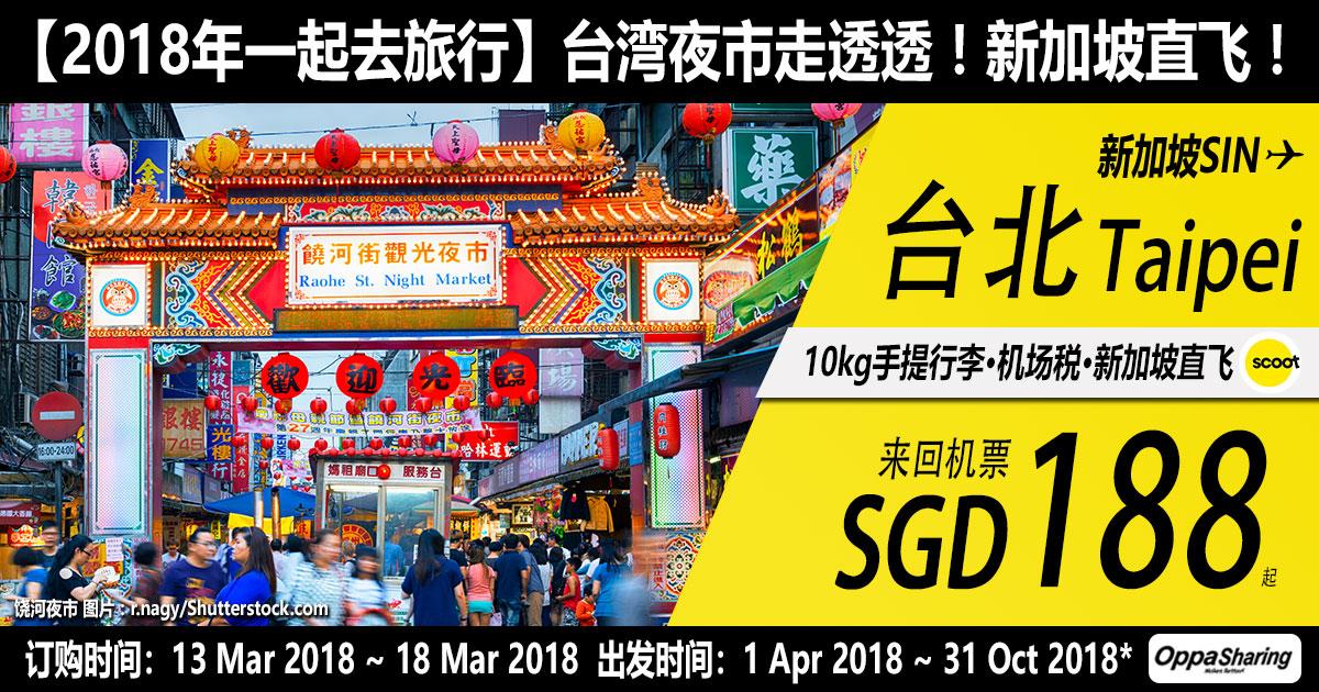 Photo of Scoot大优惠!新加坡-台北$99单程!$188来回!(Exp: 18 Mar 2018)
