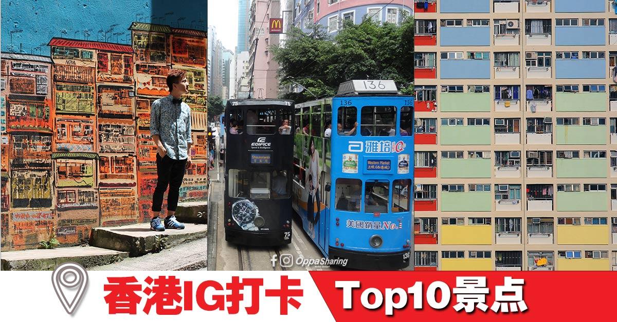 Photo of 【香港IG打卡Top10景点】彩虹邨+怪兽大厦+中环壁画