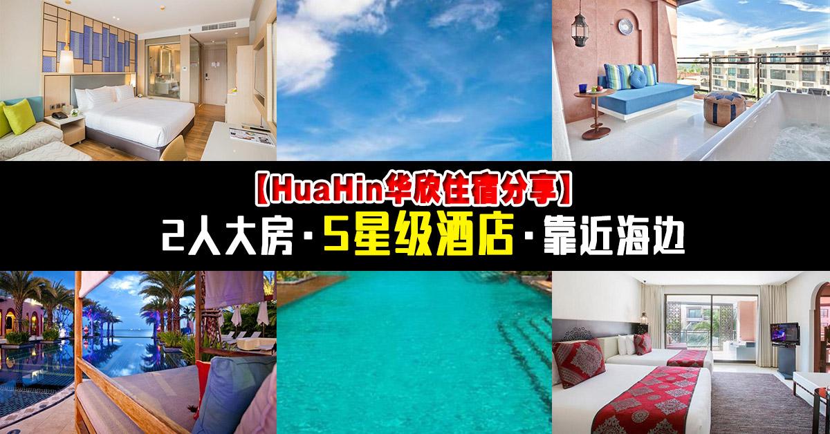 Photo of 【HuaHin华欣住宿分享】双人大房 · 5星级酒店 · 靠近海边
