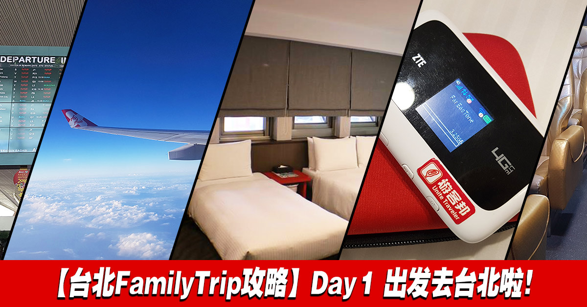 Photo of 【2018台北FamilyTrip攻略】 Day 1 乘搭飞机出国啦!