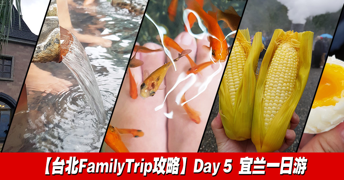 Photo of 【2018台北FamilyTrip攻略】 Day 5 宜兰一日游