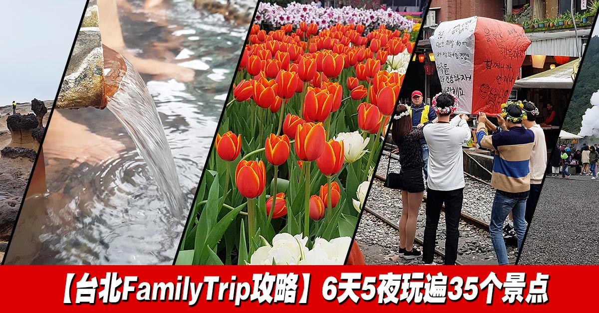 Photo of 【2018台北FamilyTrip攻略】6天5夜玩遍35个景点
