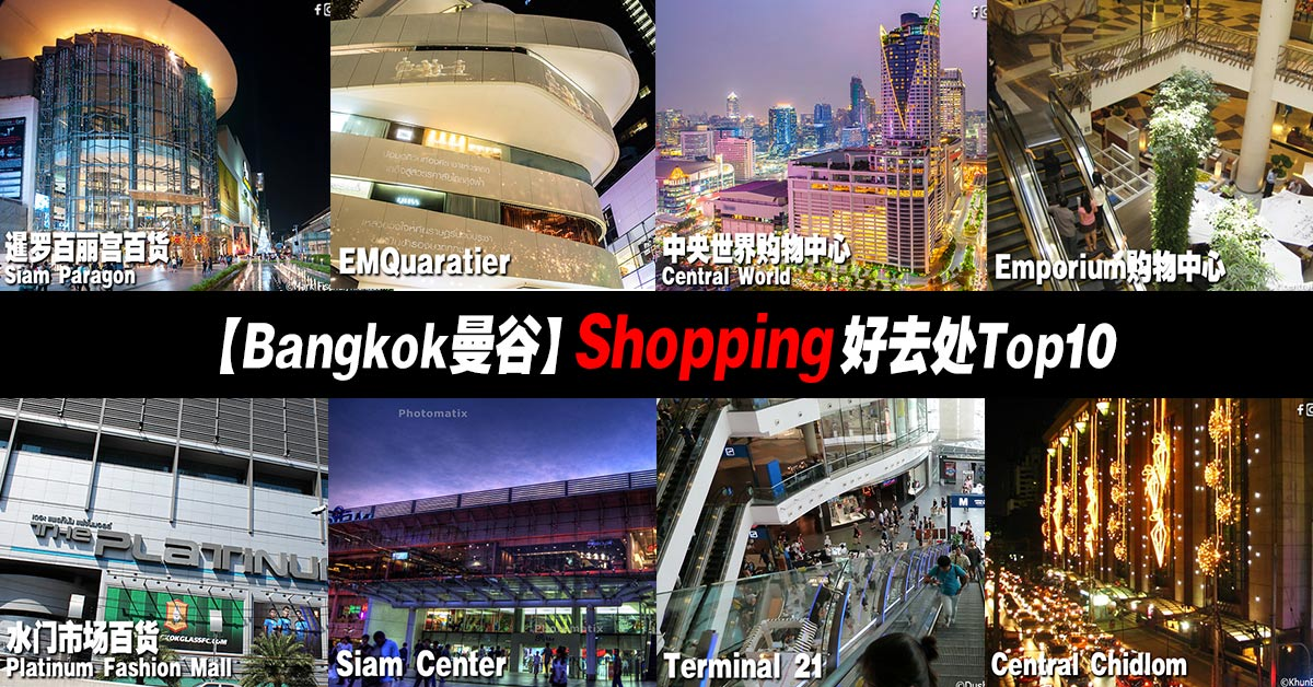 Photo of 【Bangkok曼谷】Shopping好去处Top10
