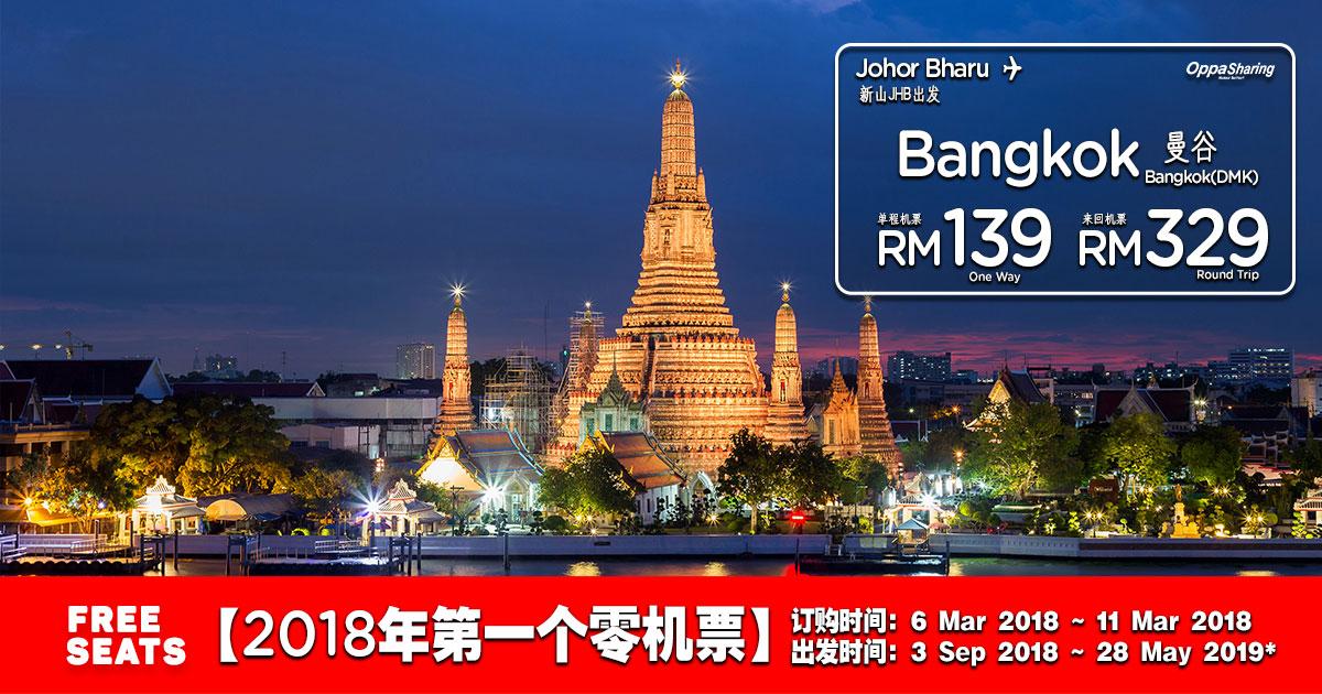 Photo of 新山JHB — 曼谷DMK(直飞) 这些日期都是来回RM329!!