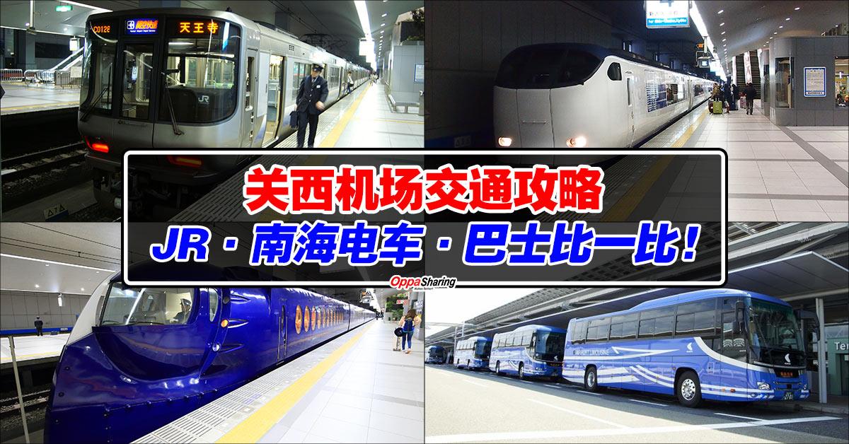 Photo of #日本大阪【关西机场交通攻略】JR,南海电铁,巴士比一比!