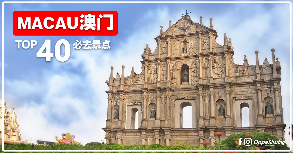 Photo of 【Macau澳门】自由行TOP40必去景点!