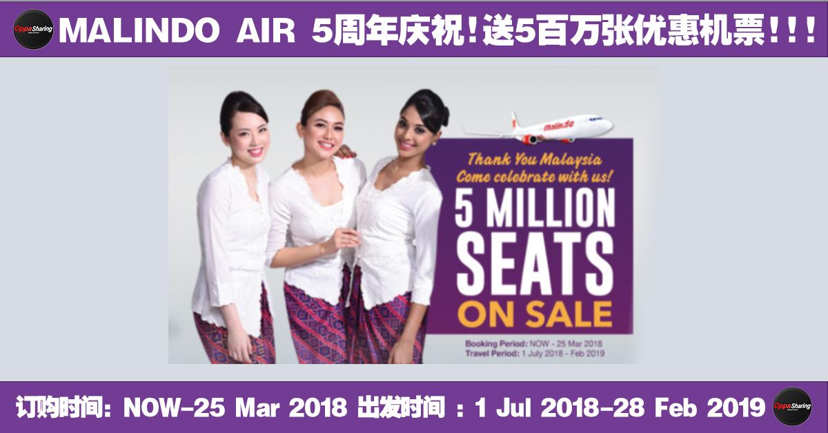 Photo of MALINDO AIR 5周年庆祝! 送5百万张优惠机票!!!