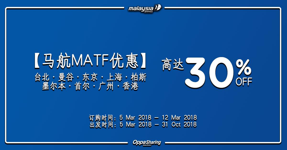 Photo of 【马航MATF优惠】台北·曼谷·东京·上海·柏斯·墨尔本·高达30%折扣!包括30kg行李和飞机餐!